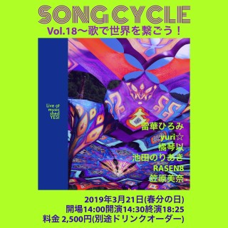 『YES PROMOTION PRESENTS Song Cycle Vol.18~歌で世界を繋ごう!』
