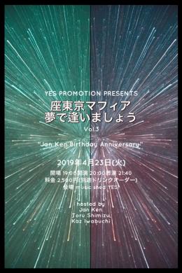 YES PROMOTION PRESENTS『座東京マフィア★夢で逢いましょう -Vol.3-』