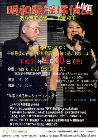 [Reserved] 昭和歌謡探偵団 Vol.8