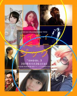 [Reserved] ホイホイ☆ミュージック ~shool. 3