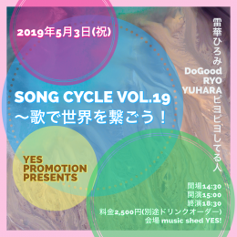YES PROMOTION PRESENTS『Song Cycle Vol.19~歌で世界を繋ごう!』