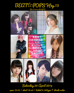 [Reserved] ビート☆ポップス~Hey . 13