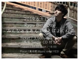 [Hall Rental/NightTime] Ryou.生誕記念Livefesta. ‾みんなとりあえず唄えばよくね?‾