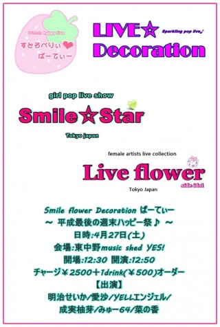 [Hall Rental/Day Time] Smile flower Decoration ぱーてぃー ~ 平成最後の週末ハッピー祭♪ ~