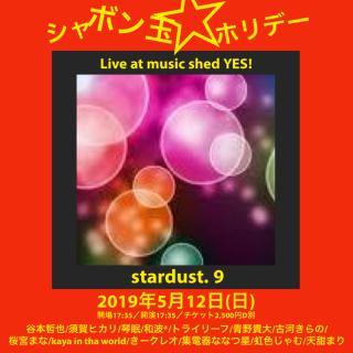 [Hall Rental] 「シャボン玉☆ホリディ~stardust. 9」
