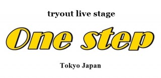 [Reserved] M&Crew主催「tryout live stage One step」