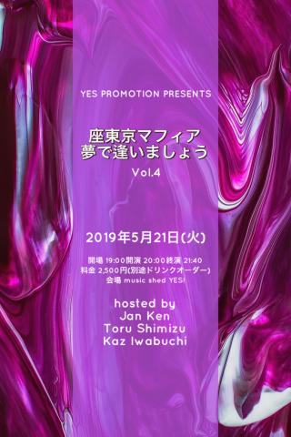 YES PROMOTION PRESENTS『座東京マフィア★夢で逢いましょう -Vol.4-』
