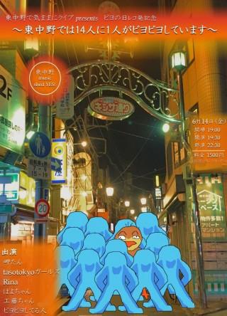 東中野で気ままにライブ presents ピヨの日レコ発記念 ~東中野では14人に1人がピヨピヨしています~