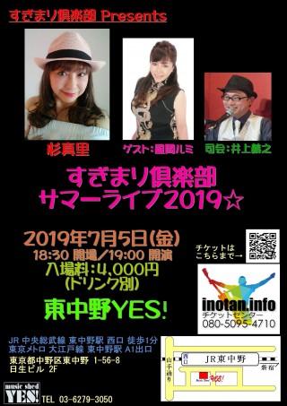 [Hall Rental] 「すぎまり倶楽部 サマーライブ2019☆」