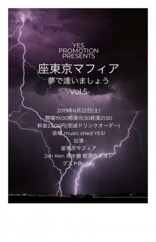 YES PROMOTION PRESENTS『座東京マフィア★夢で逢いましょう -Vol.5-』