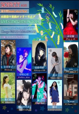 [Hall Rental/All day]  水樹奈々楽曲オンリーライブ 『LIVE GENERATION 2019』