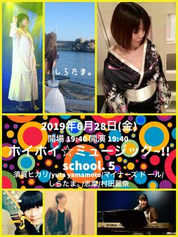 [Reserved] 「ホイホイ☆ミュージック~shool. 5」