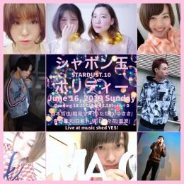 [Reserved/Night Time]「シャボン玉☆ホリディ~stadust. 10」