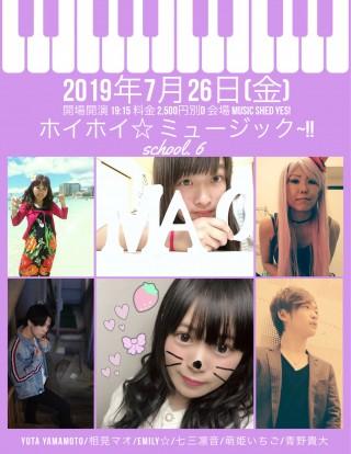 [Reserved]「ホイホイ☆ミュージック~!!school. 6」