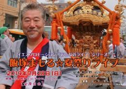 [Reserved/DayTime] 飯塚まもる🌟夏祭りライブ