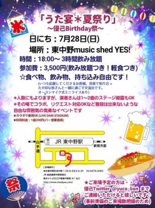 [Reserved/NightTime] うた宴*夏祭り ~優己Birthday祭~