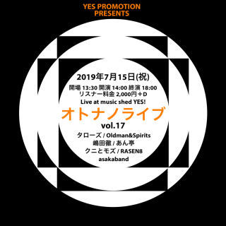 YES PROMOTION PRESENTS 「オトナノライブ vol.17」