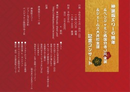 [Hall Rental/Night Time] 神楽坂エリー6周年&ベンジャミン西国分寺JR生誕 &ジェームズ大井町生還記念コンサート