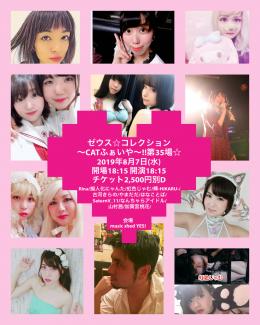 [Hall Rental/Night Time] 「ゼウス☆コレクション~CATふぁいや~!!第35場☆」