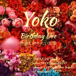 [Reserved/Night Time] Yoko Birthday Live ~今年も演りたい放題~