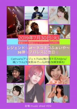 [Hall Rental] 「レジェンド☆of~ネコネコふぁいや~36弾☆プロレス記念日☆」