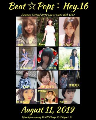 [Reserved/All Day] 『ビート☆ポップス~Hey. 16:サマーフェスティバル2019☆」