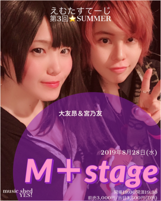 [Reserved] M+stage(えむたすてーじ) 第3回⭐︎Summer