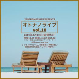 [Reserved] オトナノライブ Vol.18