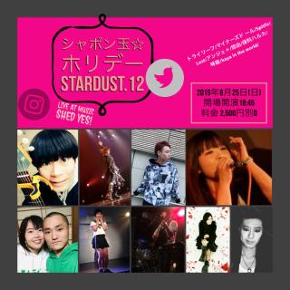 [Reserved/Night Time] 『シャボン玉☆ホリディー~!!stardust.12:歌謡特集☆」