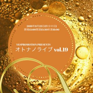 YESPROMOTION PRESENTS『オトナノライブ vol.19』