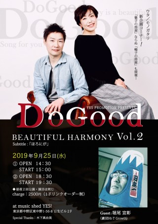 YES PROMOTION PRESENTS『DoGood Beautiful Harmony Vol.2』