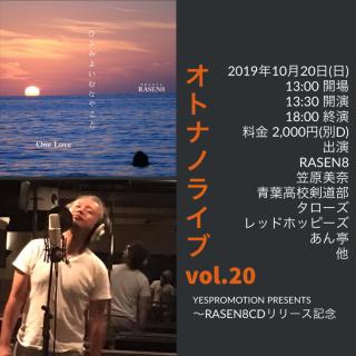YESPROMOTION PRESENTS 『オトナノライブ vol.20~RASEN8CDリリース記念』