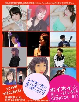[Reserved]  『ホイホイ☆ミュージック~!!school. 8☆シャボン玉☆ホリデー‼︎~STARDUST.13」