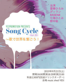 YES PROMOTION PRESENTS 『Song Cycle Vol.20~歌で世界を繋ごう!』