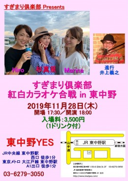 [Hall Rental] すぎまり倶楽部 紅白カラオケ合戦 in 東中野