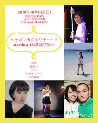[Reserved/NightTime] 『シャボン玉☆ホリディー~!!stardust.14:歌謡特集☆』