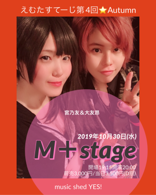[Reserved] M+stage(えむたすてーじ) 第4回⭐︎Autumn