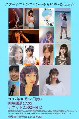 [Halol Rental] 「スター☆ニャンニャン~ふぁいや~Dream.5:☆」