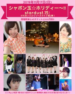 [HallRental/DayTime] 『シャボン玉☆ホリディー~!!stardust.15: けだま♪☆CDリリースライブ第2弾!』