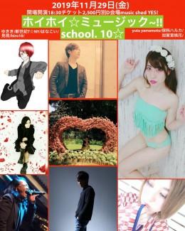 [Reserved] 『ホイホイ☆ミュージック~!!school. 10☆」