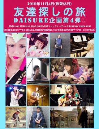 [Reserved/DayTime]『友達探しの旅− DAISUKE企画第4弾‼️』
