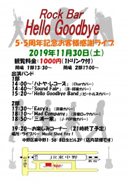 [Reserved] 『Rock Bar Hello Goodbye5・5周年お客様感謝ライブ』