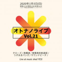 YESPROMOTION PRESENTS 『オトナノライブ vol.21』