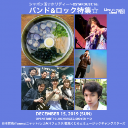 [Reserved/NightTime] シャボン玉☆ホリディー~!!stardust.16:バンド&ロック特集☆
