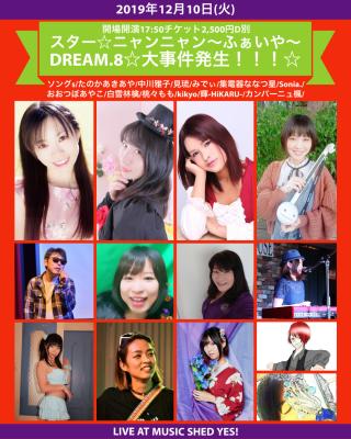[Hall Rental] 「スター☆ニャンニャン~ふぁいや~Dream.8☆大事件発生!!!☆」