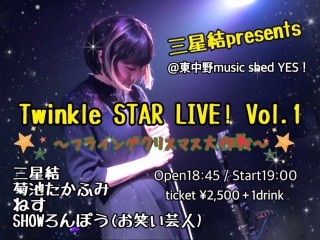 [HallRental]  三星結presents 『Twinkle STAR LIVE! Vol.1~フライングクリスマス大作戦~』