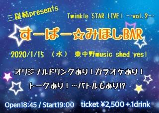 [HallRental] 「本日のイベントは、三星結さんの健康上の理由で中止とさせて頂きます。」三星結プレゼンツ Twinkie STAR LIVE!vol.2 『すーぱー☆みほしBAR』