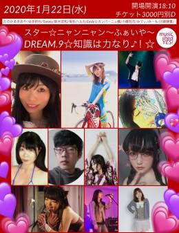 [HallRental] 「スター☆ニャンニャン~ふぁいや~Dream.9☆知識は力なり♪!☆」