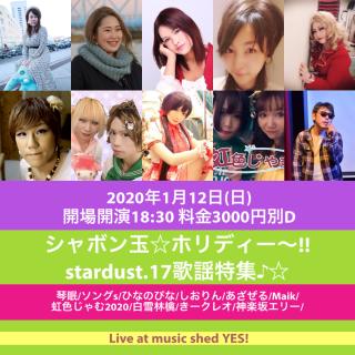 [Reserved/NightTime] 『シャボン玉☆ホリディー~!!stardust.17歌謡特集♪☆」