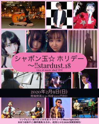 [Reserved/DayTime] 『シャボン玉☆ホリディー~!!stardust.18☆」